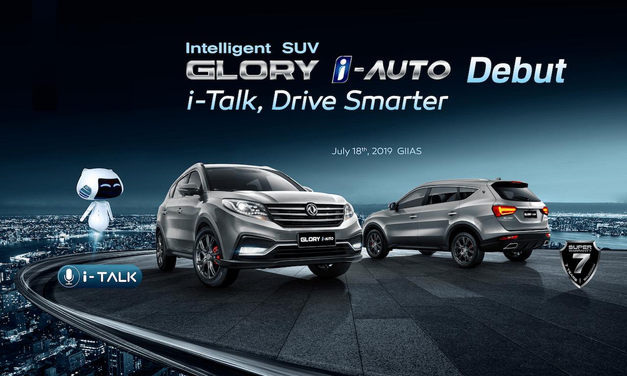 Glory i-Auto